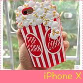 【萌萌噠】iPhone X/XS (5.8吋) 創意可愛潮女款 立體爆米花保護殼 全包軟殼 手機殼 手機套 附掛鏈