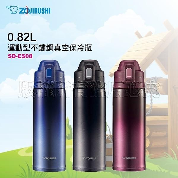 豬頭電器(^OO^) - ZOJIRUSHI 象印 0.82L SLiT運動型不鏽鋼真空保冷瓶【SD-ES08】