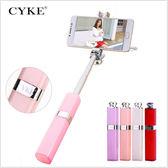 正品 CYKE S1 口紅魅惑自拍美顏神器 自由伸縮 線控板手機自拍桿