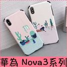 【萌萌噠】華為 HUAWEI Nova3 Nova3i Nova3e 小清新仙人掌 超強浮雕蠶絲紋全包軟殼 手機殼 手機殼