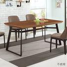 【森可家居】洛爾納5.3尺餐桌(不含椅) 8CM937-2 木紋質感