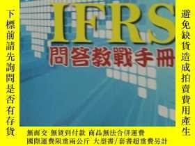 二手書博民逛書店罕見IFRS問答教戰手冊Y188953 經濟部工業局 經濟部工業