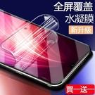 【買一送一】水凝膜 紅米Note8 Pro 保護貼 小米 紅米 note8 螢幕保護貼 保護膜 全屏覆蓋 高清軟膜