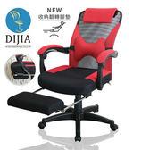 【DIJIA】9808一體骨腰翻轉腳墊款電腦椅/辦公椅(紅)紅
