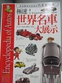 【書寶二手書T6/兒童文學_QNY】飛天少年-極速!世界名車大展示_天天向上叢書