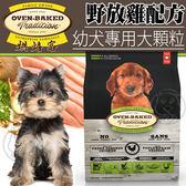【zoo寵物商城】(免運)烘焙客Oven-Baked》幼犬野放雞配方犬糧大顆粒5磅2.26kg/包