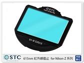 STC UV-IR CUT 615nm 紅外線截止 內置型 濾鏡架組 for Nikon Z 系列相機 Z5 Z6 Z7 Z6II Z7II UV IR CUT (公司貨)
