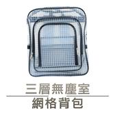 【U tech 優鐵客】無塵室三層網格背包無塵包黑