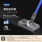 Kamera 電動拖把頭 For dyson吸塵器 (KA-DV811) 吸力足夠 除塵徹底