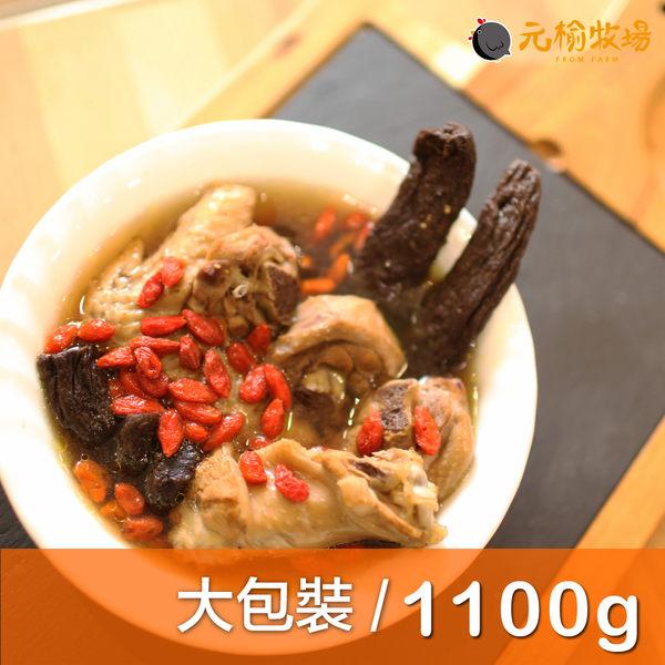 《快速料理》元榆天然回甘老菜蔔雞湯(土雞)-大包裝/1100g