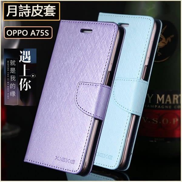 月詩皮套 OPPO A75S A75 A73 手機套 防摔 插卡 支架 磁釦 全包邊 OPPO F5 錢包皮套 軟殼 保護套