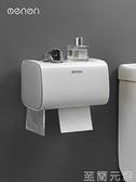 衛生紙盒衛生間紙巾置物架廁所家用免打孔掛壁式創意抽紙盒卷紙筒 至簡元素