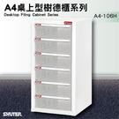 【收納專家】樹德專業收納 桌上型文件櫃 A4-106H (檔案櫃/資料櫃/公文櫃/收納櫃/效率櫃)