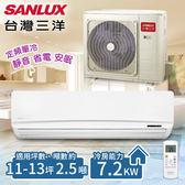 【台灣三洋SANLUX】11-13坪 定頻單冷分離式冷氣 一對一 /SAE-72M+SAC-72M(含基本安裝)