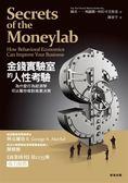 (二手書)金錢實驗室的人性考驗:為什麼行為經濟學可以幫你做對商業決策