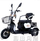 電動三輪車家用小型代步車接送孩子成人新款電瓶車電三輪老年老人CY  自由角落