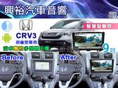 【專車專款】07~12年 HONDA CRV3 專用9吋觸控螢幕安卓聲控多媒體主機*藍芽+導航+安卓*無碟四核心