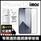 imos 康寧玻璃保護貼 iPhone 12 Pro Max 防塵設計 2.5D 9H鋼化玻璃貼 玻璃膜 防刮耐磨防爆
