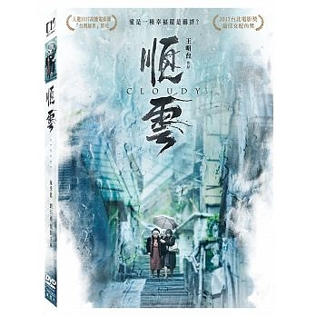 順雲 DVD Cloudy 免運 (購潮8)