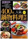 【楊桃文化】400種人氣鍋物料理聖經