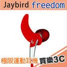 現貨 Jaybird Freedom 藍芽 運動耳機 魔焰紅,美國鐵人三項指定品牌,分期0利率,宙宣總代理公司貨