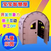 八八折促銷-兒童帳篷手工DIY兒童遊戲屋室內紙質房子玩具過家家寶寶帳篷xw