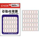 【奇奇文具】【龍德LONGDER】LD-1209 紅框 標籤貼紙 10x20mm