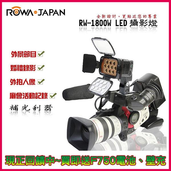 ROWA 樂華 RW-1800W LED攝影燈+電池+充電器 補光燈 輔助燈 婚禮錄影 廟會活動 5D2 7D皆可用