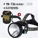 頭燈強光充電超亮頭戴式手電筒打獵夜獵led礦燈疝氣燈黃光