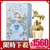 Anna Sui 安娜蘇 Fantasia EDT 童話獨角獸淡香水 50ml【BG Shop】女性淡香水