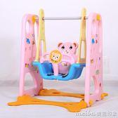 兒童秋千室內外家用三合一嬰幼兒蕩秋千戶外吊椅寶寶滑梯秋千玩具igo 美芭