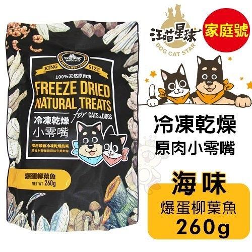 『寵喵樂旗艦店』DogCatStar汪喵星球 冷凍乾燥海味原肉小零嘴-爆蛋柳葉魚260g·犬貓零食〔家庭號〕