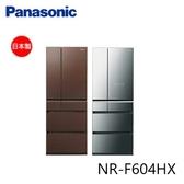 出清品【基本安裝+24期0利率】Panasonic 國際牌 600公升 6門 無邊框玻璃電冰箱 NR-F604HX