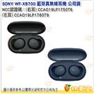 送收納袋 SONY WF-XB700 藍...