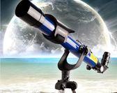 星特朗P50-A天文望遠鏡高清高倍微光夜視兒童新手成人入門觀星tz8260【棉花糖伊人】