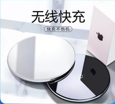 手機充電器 倍思蘋果X無線充電器iPhoneX蘋果8快充i華為專用plus智慧斷電三星iPhone7plus 維多