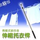 金德恩 台灣製造 兩截式伸縮曬衣桿 3x157cm /托衣桿/晾衣桿/金箍棒