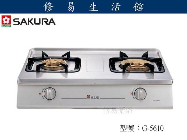《修易生活館》 SAKURA櫻花G-5610KS 雙口台爐 (如需安裝由安裝人員收費800元)