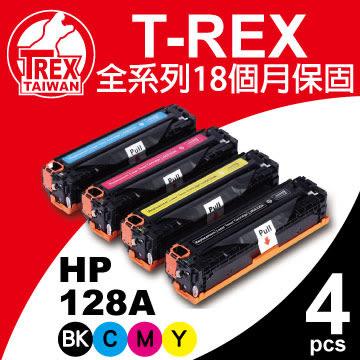 【T-REX霸王龍】HP 128A 組合系列 相容碳粉匣 1黑3彩组合裝 CE320/CE321/CE322/CE323