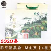 2020春 和平區農會台灣茶王梨山茶比賽4星 峨眉茶行