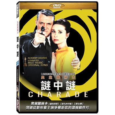 謎中謎 奧黛麗赫本DVD