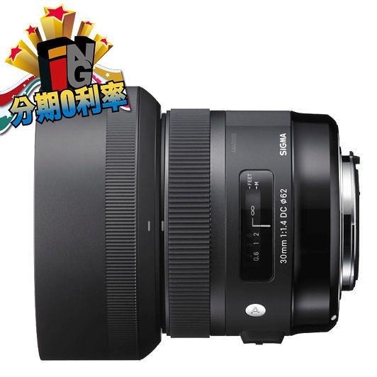 【24期0利率】SIGMA 30mm f1.4  DC HSM (Art) 新款 恆伸公司貨