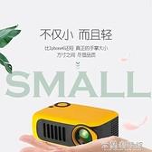 投影儀 A2000新款家用迷你便攜智能手機投影儀家用高清1080P微型兒童投影 快速出貨