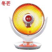 小太陽取暖器電暖器暖風機烤火爐暖扇暖爐暖氣家用辦公室搖頭  igo 晴光小語