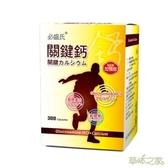 【草本之家】關鍵鈣葡萄糖胺複方膠囊(300粒/瓶)