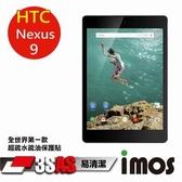 ♕全世界第一款♕ iMOS HTC Nexus 9 平板 3SAS 超疏水疏油保護貼