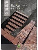 (二手書)南岬歲月-壽山人文環境教育篇