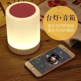 便攜式移動多功能迷你智慧觸控小音響插卡無線手機藍芽音箱七彩燈