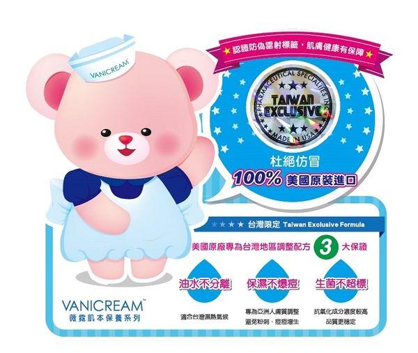 【VANICREAM 薇霓肌本】胺基酸保濕乳霜皂(110g)