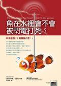 (二手書)魚在水裡會不會被閃電打死?